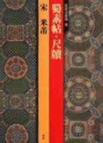 蜀素帖.尺牘 宋 米