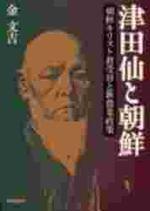 津田仙と朝鮮 朝鮮キリスト敎受容と新農業政策
