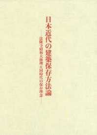 日本近代の建築保存方法論 法隆寺昭和大修理と同時代の保存理念
