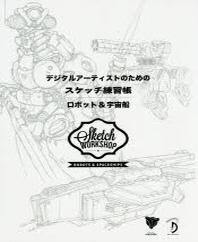 デジタルア-ティストのためのスケッチ練習帳 ロボット&宇宙船