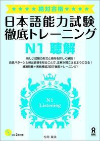 日本語能力試驗 徹底トレ-ニング N1