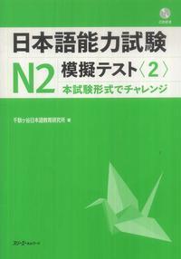 日本語能力試驗N2模擬テスト 2