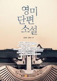 영미단편소설(2학기, 워크북포함)