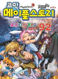 코믹 메이플 스토리 오프라인 RPG. 92