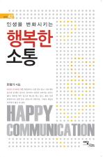 인생을 변화시키는 행복한 소통