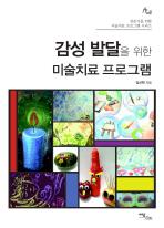 감성 발달을 위한 미술치료 프로그램