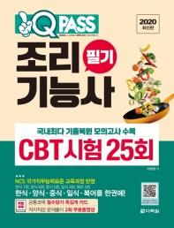 조리기능사 필기 CBT 시험 25회(2020)