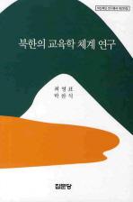 북한의 교육학 체계 연구