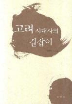 고려시대사의 길잡이