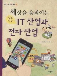 세상을 움직이는 IT 정보기술 산업과 전자 산업