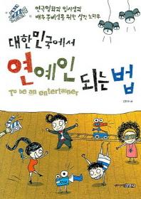 대한민국에서 연예인 되는 법