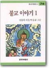불교 이야기. 1