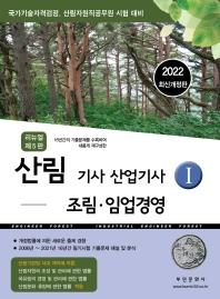 2022 산림 기사 산업기사. 1: 조림·임업경영