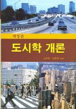 도시학 개론 (개정판)
