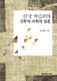 한국 개신교의 신학적-교회적 실존