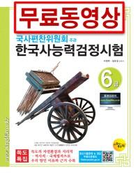 한국사능력검정시험 6급(국사편찬위원회 주관)