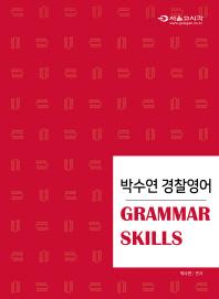 박수연 경찰영어 Grammar Skills