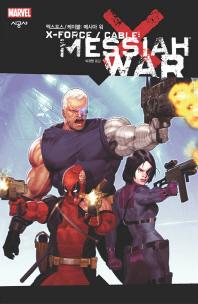 Marvel 엑스포스 케이블: 메시아 워