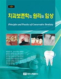 치과보존학의 원리와 임상