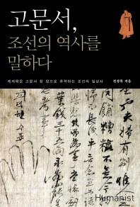 고문서 조선의 역사를 말하다