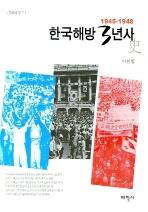 한국 해방 3년사