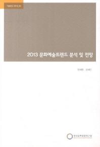 2013 문화예술트렌드 분석 및 전망