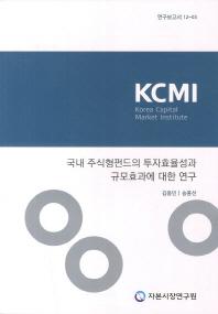 국내 주식형펀드의 투자효율성과 규모효과에 대한 연구