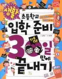 초등학교 입학준비 30일만에 끝내기: 생활
