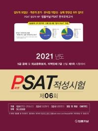 PSAT 적성시험 제6회(2021)(봉투)
