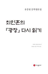 최인훈의 광장 다시 읽기