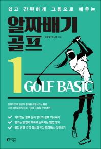 쉽고 간편하게 그림으로 배우는 알짜배기 골프. 1