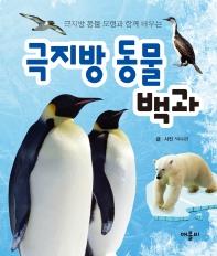 극지방 동물 모형과 함께 배우는 극지방 동물 백과