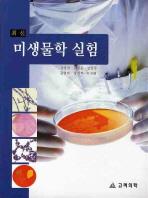 최신 미생물학 실험(최신)