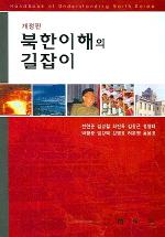 북한이해의 길잡이