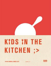 아이와 함께하는 행복한 요리