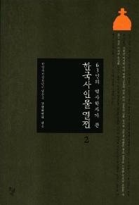 63인의 역사학자 쓴 한국사 인물 열전 2