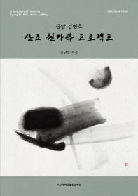 금암 김병호 산조 원가락 프로젝트