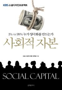 사회적 자본