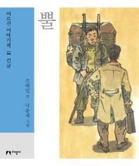 뿔(큰글자책)