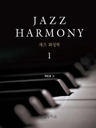 재즈 화성학(Jazz Harmony). 1