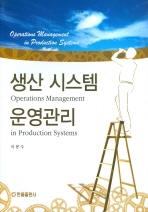 생산 시스템 운영관리