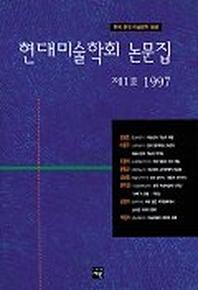 현대미술학회 논문집 제1호(1997년)
