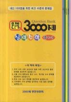수학 중1-1(실력수학)(2012)