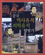 윤창열 김용진 교수의 중국 역사유적 의학유적 탐방기