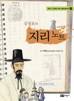 김정호의 지리 노트