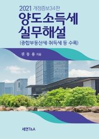 양도소득세실무해설(2021)