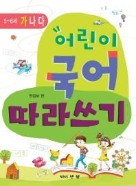 어린이 국어 따라쓰기: 5 6세(가)