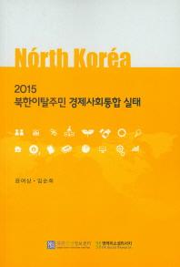 2015 북한이탈주민 경제사회통합 실태