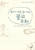 불교우화 1(불교가 정말 좋아지는)