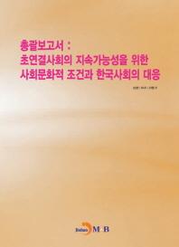 총괄보고서: 초연결사회의 지속가능성을 위한 사회문화적 조건과 한국사회의 대응